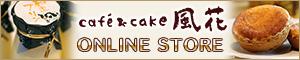【北海道網走市】Cafe & Cake 風花オンラインショップ
