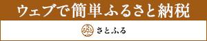北海道網走市ふるさと納税