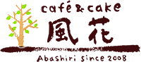 【北海道網走市】Cafe & Cake 風花