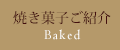 焼き菓子・クッキーご紹介