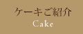 ケーキご紹介