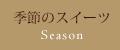 季節のスイーツ